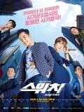 krr1626 : ซีรีย์เกาหลี Switch: Change the World (ซับไทย) DVD 4 แผ่น