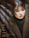 krr1628 : ซีรีย์เกาหลี My Mister (ซับไทย) DVD 4 แผ่น