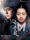 krr1634 : ซีรีย์เกาหลี Flowers of the Prison อ๊กยอ ผู้พิทักษ์แห่งโชซอน (พากย์ไทย) DVD 13 แผ่น