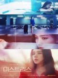 krr1636 : ซีรีย์เกาหลี Mistress (ซับไทย) DVD 3 แผ่น
