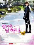 krr1640 : ซีรีย์เกาหลี Good Daughter Hana ฮานา ทายาทหัวใจนักสู้ (พากย์ไทย) DVD 16 แผ่น
