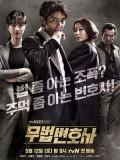 krr1643 : ซีรีย์เกาหลี Lawless Lawyer (ซับไทย) DVD 4 แผ่น
