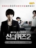 krr1650 : ซีรีย์เกาหลี Quiz From God Season 2 บททดสอบของพระเจ้า ปี 2 (ซับไทย) DVD 3 แผ่น