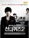 krr1650 : ซีรีย์เกาหลี Quiz From God Season 2 บททดสอบของพระเจ้า ปี 2 (ซับไทย) DVD 2 แผ่น