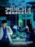 krr1653 : ซีรีย์เกาหลี Partners for Justice (Investigation Couple) (ซับไทย) DVD 4 แผ่น