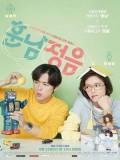 krr1654 : ซีรีย์เกาหลี The Undateables (ซับไทย) DVD 4 แผ่น