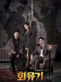 krr1666 : ซีรีย์เกาหลี A Korean Odyssey ฮวายูกิ รักวุ่นทะลุพิภพ (พากย์ไทย) DVD 7 แผ่น
