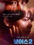 krr1672 : ซีรีย์เกาหลี Voice Season 2 (ซับไทย) DVD 3 แผ่น