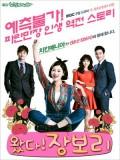 krr1681 : ซีรีย์เกาหลี Jang Bori is Here จางโบรี ฝันนี้ต้องสู้ (พากย์ไทย) DVD 13 แผ่น