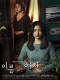 krr1682 : ซีรีย์เกาหลี Unknown Woman สาวปริศนา (พากย์ไทย) DVD 13 แผ่น