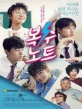 krr1684 : ซีรีย์เกาหลี Revenge Note 1 (ซับไทย) DVD 2 แผ่น