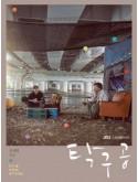 krr1685 : ซีรีย์เกาหลี Ping Pong Ball (ซับไทย) DVD 1 แผ่น