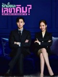 krr1689 : ซีรีย์เกาหลี What's Wrong With Secretary Kim รักมั้ยนะ เลขาคิม? (พากย์ไทย) DVD 4 แผ่น