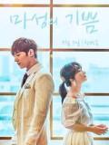 krr1690 : ซีรีย์เกาหลี Devilish Joy (ซับไทย) DVD 4 แผ่น
