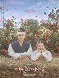 krr1691 : ซีรีย์เกาหลี 100 Days My Prince (ซับไทย) DVD 4 แผ่น