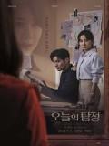 krr1692 : ซีรีย์เกาหลี The Ghost Detective (ซับไทย) DVD 4 แผ่น