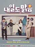krr1694 : ซีรีย์เกาหลี Sunny Again Tomorrow (ซับไทย) DVD 15 แผ่น