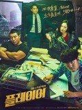 krr1696 : ซีรีย์เกาหลี The Player (ซับไทย) DVD 4 แผ่น