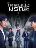 krr1701 : ซีรีย์เกาหลี Duel โคลนนิ่งมรณะ (พากย์ไทย) DVD 4 แผ่น