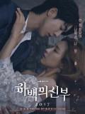 krr1702 : ซีรีย์เกาหลี Bride of the Water God ดวงใจฮาแบ็ค (พากย์ไทย) DVD 4 แผ่น