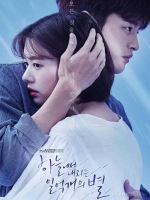 krr1704 : ซีรีย์เกาหลี The Smile Has Left Your Eyes (ซับไทย) DVD 4 แผ่น
