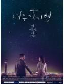krr1705 : ซีรีย์เกาหลี Where Stars Land / Fox Bride Star (ซับไทย) DVD 4 แผ่น