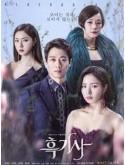 krr1706 : ซีรีย์เกาหลี Black Knight: The Man Who Guards Me อัศวินรักข้ามเวลา (พากย์ไทย) DVD 5 แผ่น