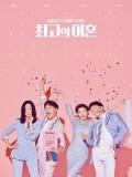 krr1708 : ซีรีย์เกาหลี Matrimonial Chaos (ซับไทย) DVD 4 แผ่น