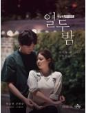 krr1723 : ซีรีย์เกาหลี Twelve Nights (ซับไทย) DVD 3 แผ่น