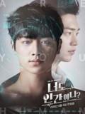 krr1725 : ซีรีย์เกาหลี Are You Human Too? คุณเป็นใคร นายนัมชิน? (พากย์ไทย) DVD 5 แผ่น