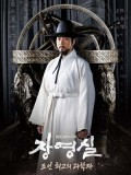 krr1731 : ซีรีย์เกาหลี Jang Yeong Sil จางยองชิล นักประดิษฐ์แห่งโชซอน (พากย์ไทย) DVD 6 แผ่น