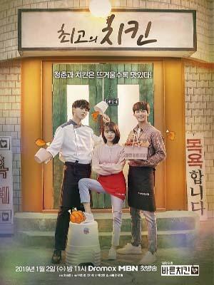 krr1741 : ซีรีย์เกาหลี The Best Chicken (ซับไทย) 3 แผ่น