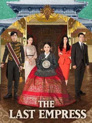 krr1745 : ซีรีย์เกาหลี The Last empress (An Empress's Dignity) (ซับไทย) 6 แผ่น