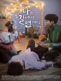 krr1748 : ซีรีย์เกาหลี I Picked Up a Star on the Road (ซับไทย) DVD 2 แผ่น