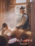 krr1750 : ซีรีย์เกาหลี 100 Days My Prince รัก 100 วันของฉันและองค์ชาย (พากย์ไทย) DVD 4 แผ่น