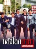 krr1757 : ซีรีย์เกาหลี Entourage หลังโลกมายา (พากย์ไทย) DVD 4 แผ่น