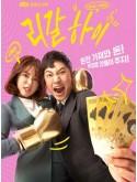 krr1759 : ซีรีย์เกาหลี Legal High (ซับไทย) DVD 4 แผ่น