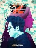 krr1762 : ซีรีย์เกาหลี Neighborhood Lawyer Jo Deul Ho 2 (ซับไทย) DVD 5 แผ่น