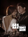 krr1763 : ซีรีย์เกาหลี Babel (ซับไทย) DVD 4 แผ่น