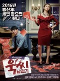 krr1766 : ซีรีย์เกาหลี My Horrible Boss (ซับไทย) DVD 4 แผ่น
