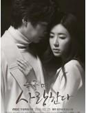 krr1775 : ซีรีย์เกาหลี Love in Sadness (ซับไทย) DVD 5 แผ่น