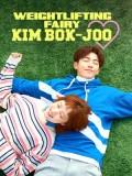 krr1776 : ซีรีย์เกาหลี Weightlifting Fairy Kim Bok Joo นางฟ้านักยกน้ำหนักคิมบ๊กจู (พากย์ไทย) DVD 4 แผ่น