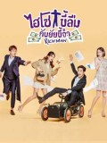 krr1780 : ซีรีย์เกาหลี Rich Man ไฮโซขี้ลืมกับยัยขี้จำ (พากย์ไทย) DVD 4 แผ่น