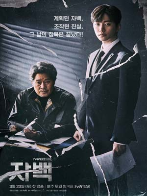 krr1781 : ซีรีย์เกาหลี Confession (ซับไทย) DVD 4 แผ่น