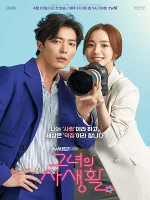 krr1785 : ซีรีย์เกาหลี Her Private Life (ซับไทย) DVD 4 แผ่น