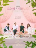 krr1791 : ซีรีย์เกาหลี The Secret Life of My Secretary (ซับไทย) DVD 4 แผ่น