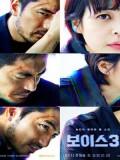 krr1792 : ซีรีย์เกาหลี Voice Season 3 (ซับไทย) DVD 4 แผ่น
