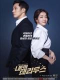 krr1801 : ซีรีย์เกาหลี Terius Behind Me สายลับพี่เลี้ยง (พากย์ไทย) DVD 4 แผ่น