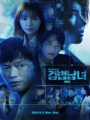 krr1804 : ซีรีย์เกาหลี Partners for Justice 2 (ซับไทย) DVD 4 แผ่น