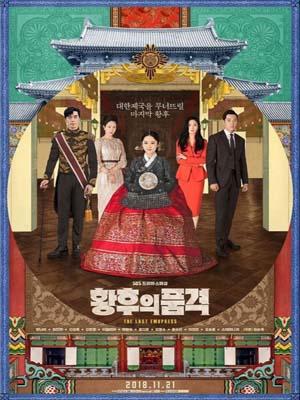 krr1806 : ซีรีย์เกาหลี The Last Empress จักรพรรดินีพลิกบัลลังก์ (พากย์ไทย) DVD 7 แผ่น
